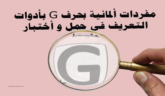 حرف-G-جمل-بالألمانى