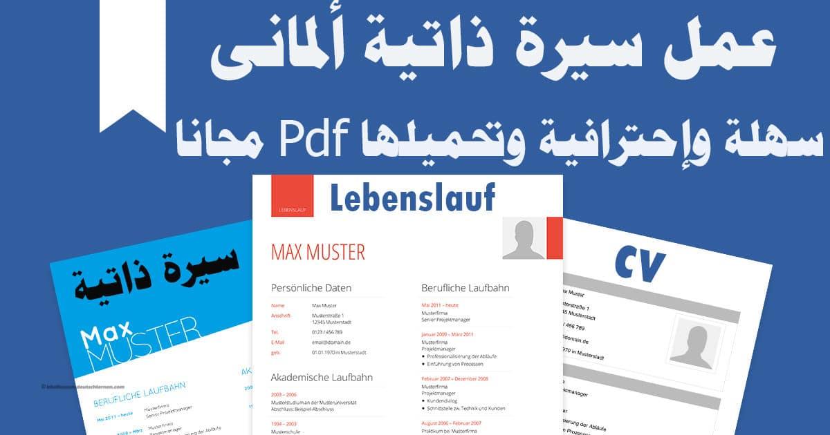 كيفية-عمل-سيرة-ذاتية-بالألمانية-بكل-سهولة-وإحترافية-و-تحميلها-بصيغة-Pdf
