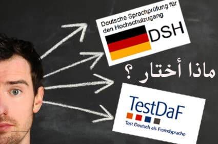 مستوى-اللغة-المطلوب-للدراسة-فى-ألمانيا