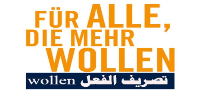 die-Modal-Verben-أفعال-الشكلية-المساعدة