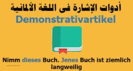 أدوات الإشارة فى اللغة الالمانية-Demonstrativartikel أدوات الإشارة للأشياء والأشخاص