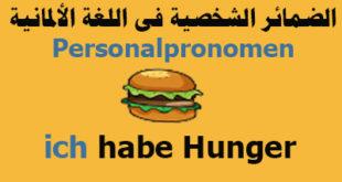 الضمائر الشخصية فى اللغة الألمانية Personalpronomen1