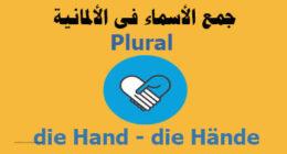 جمع الأسماء فى الالمانية Plural وما هى القواعد العامة لبناء الجمع فى اللغة الالمانية