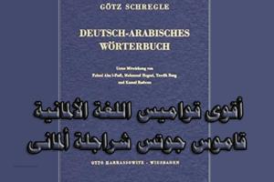 قاموس-جوتس-شراجلة-ألمانى-عربى