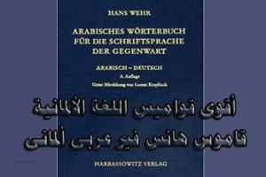 قاموس هانس-فير-عربى-ألمانى