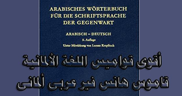 قاموسهانس-فير-عربى-ألمانى