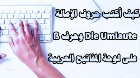 كيف-أكتب-حروف-الإمالة