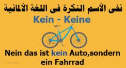 نفى الأسم النكرة Kein – Keine فى اللغة الالمانية