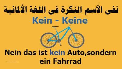 نفى الأسم النكرة Kein - Keine فى اللغة الألمانية