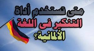 أداة-التنكير-فى-اللغة-الألمانية-ومتى-تستعمل
