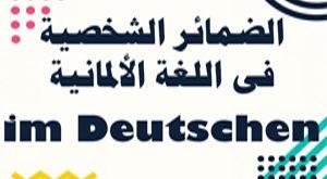 الضمائر-الشخصية-فى-اللغة-الألمانية