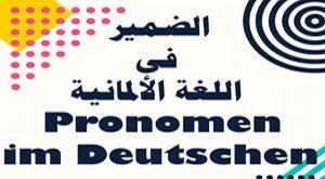 الضمير-فى-اللغة-الألمانية-Pronomen-im-Deutschen