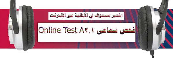 فحص-سماعى-A2.1-Online-Test