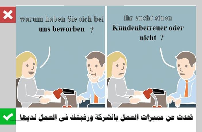 أسئلة-إنترفيو-خدمة-العملاء-بالألمانى2