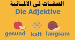 الصفات فى الالمانية|Die Adjektive