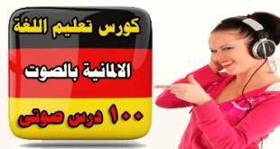 كورس-تعليم-اللغة-الالمانية-بالصوت