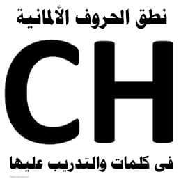 نطق-الحروف-CH