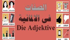 الصفات-فى-الالمانيةDie-Adjektive