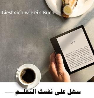 إستخدام القارئ الإلكترونى كأداة تعلم للغة الالمانية