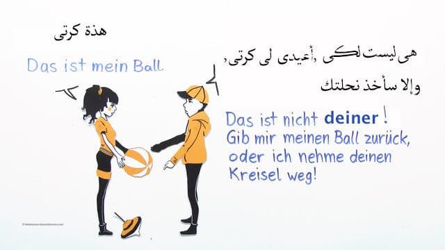 الضمائر-الملكية-فى-الالمانية 1