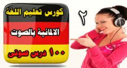 كورس تعلم اللغة الالمانية بالصوت لتعليم اللغة الالمانية للمبتدئيين-الجزء الثانى
