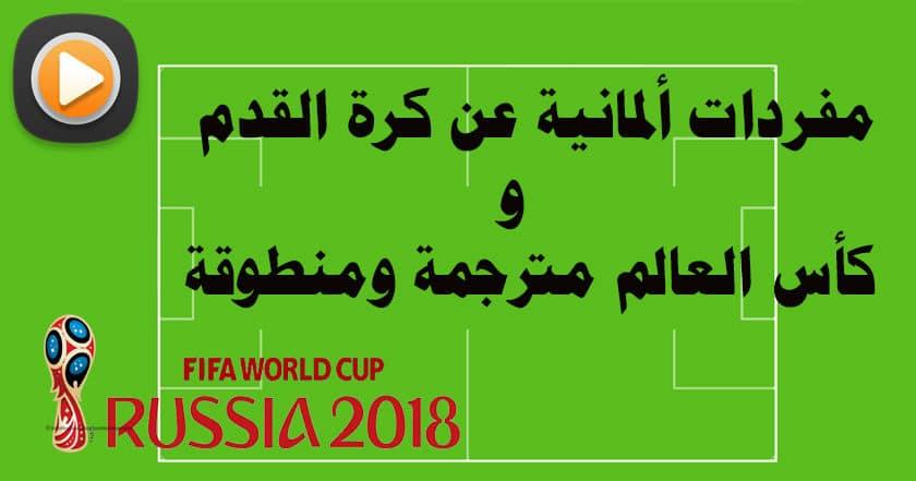 مفردات-ألمانية-عن-كرة-القدم-وكأس-العالم