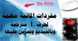 مفردات-المانية-مهمة-لحرف-L--مترجمة-بالعربية--بالفيديو-وتمرين-عليها