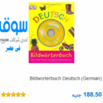 bildworterbuch-deutsch-german
