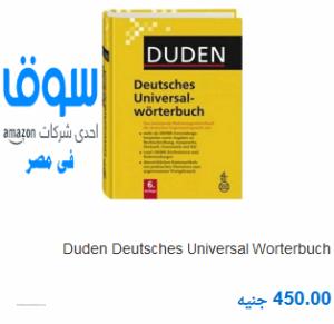 duden-deutsches-universal-worterbuch