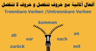 أفعال ألمانية مع حروف