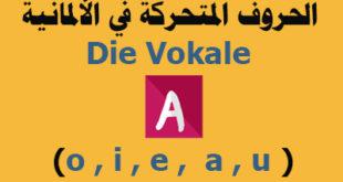 الحروف-المتحركة-فى-اللغة-الألمانية-وطريقة-نطقها-Die-Vokale