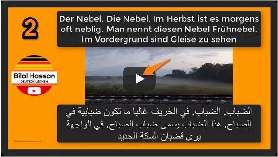 الكلمات الألمانية بالمعنى المفسر بالفيديو 2