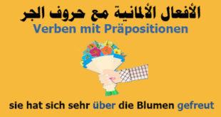 الأفعال الألمانية مع حروف الجر