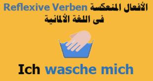 الأفعال-المنعكسة-Reflexive-Verben-فى-اللغة-الألمانية0