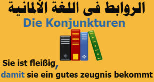 الروابط-فى-اللغة-الألمانية-Die-Konjunkturen0