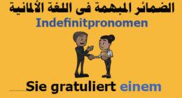الضمائر المبهمة فى اللغة الالمانية Indefinitpronomen أو Unbestimmte Fürworter
