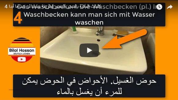 الكلمات الألمانية بالمعنى المفسر بالفيديو 4