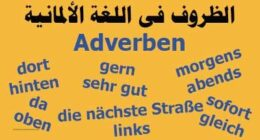 الظروف فى اللغة الالمانية Adverben وأنواعها
