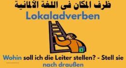ظرف المكان فى اللغة الالمانية Lokaladverben وأمثلة كثيرة على ظروف المكان الأكثر إستخداما