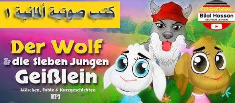 كتب صوتية لتعلم اللغة الالمانية1