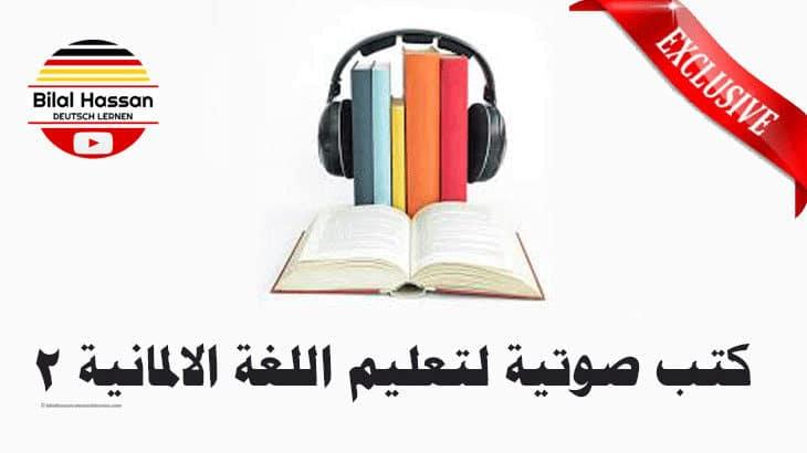 كتب-صوتية-لتعليم-اللغة-الالمانية-2