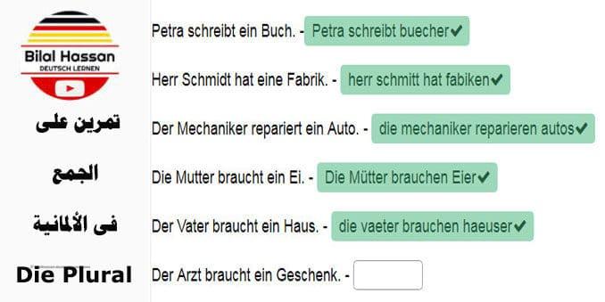 تمرين على الجمع فى الألمانية Die Plural