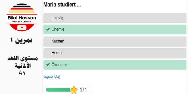 تمرين 1-مستوى اللغة الألمانية A1