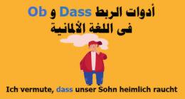 أدوات الربط Dass و Ob فى اللغة الالمانية والفرق بينهما