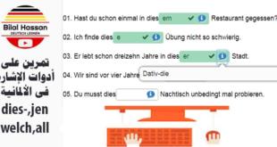 تمرين على أدوات الإشارة فى اللغة الألمانية dies- , jed- , welch-, all