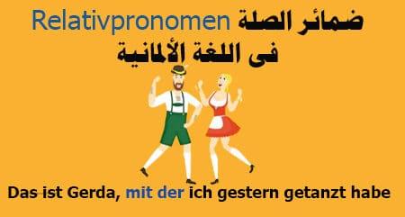 ضمائر الصلة Relativpronomen فى اللغة الألمانية