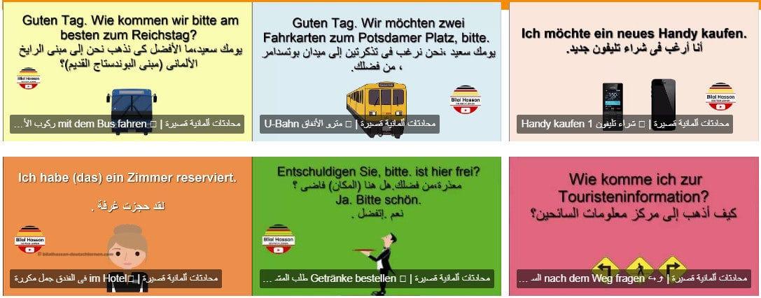محادثات ألمانية لكل المواضيع المستخدمة فى لغة الحديث اليومية
