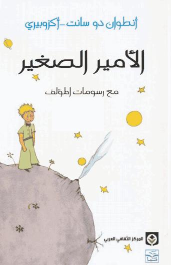 قصص وروايات المانية بسيطة لتعلم اللغة الالمانية 06