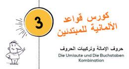 كورس قواعد الالمانية للمبتدئين حروف الإمالة وتركيبات الحروف Die Umlaute & Buchstaben Kombination بالتمرينات 3