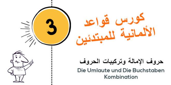 كورس قواعد الألمانية للمبتدئين حروف الإمالة وتركيبات الحروف Die Umlaute & Buchstaben Kombination بالتمرينات 3